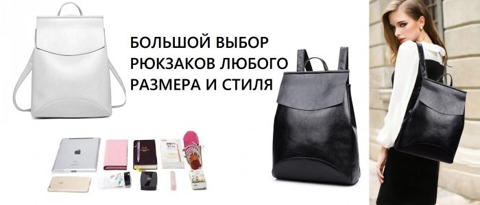 Рюкзаки сумки купить Киев